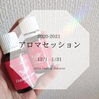 12月1月限定☆アロマセッション - aloha healing Makanoe