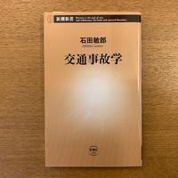 石田敏郎「交通事故学」 - 湘南☆浪漫