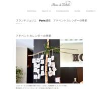 アドベントカレンダー2020情報 @芦屋ブランドジュリエ「パリ通信」更新されました - keiko's paris journal                                                        <パリ通信 - KSL>