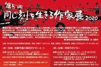第5回 同じ刻を生きる作家展2020 - 京都アートカウンシル