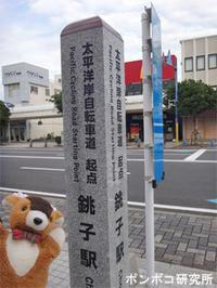 太平洋岸自転車道起点と銚子大橋 - ポンポコ研究所