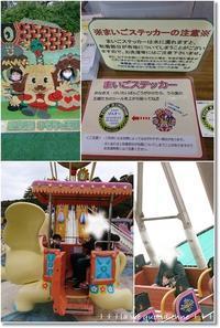 【Go To キャンペーン】20%OFFで東条湖おもちゃ王国へ!そして帰りに温泉♪ - 素敵な日々ログ+ la vie quotidienne +