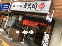 らーめん平太周味庵@大崎広小路 - 食いたいときに、食いたいもんを、食いたいだけ!