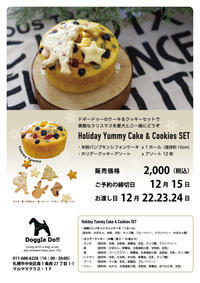 2020 Holiday Yummy Cake & Cookies SET ご予約開始! - Doggie Do!! / good dog and hello cat !!