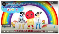 「ぷっぷる&ケロポンズ コンサート」7.24配信ダイジェスト - ヤマハ佐藤商会ドレミファBLOG