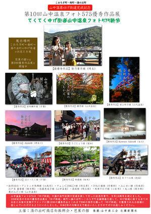 第10回山中温泉フォト575優秀作品展はゆげ街道で開催 - 酎ハイとわたし