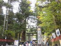 2020年10月 GOTOトラベルで鬼怒川&日光旅行⑦日光東照宮 - いけたび2