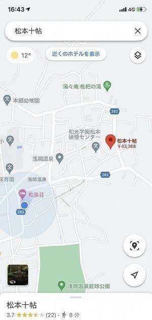 素晴らしき松本・長野旅行20202.松本十帖へお邪魔編 - おみやげMYラブ