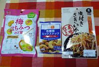 西新ダイソーでお菓子を購入! - 素奈男のお気楽ブログ