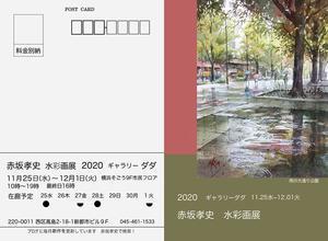 明日から来週火曜日まで赤坂個展です - 赤坂孝史の水彩画