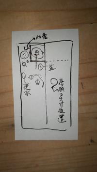 向こう切り小間本勝手濃茶薄茶お点前 - 懐石椿亭(富山市)公式blog