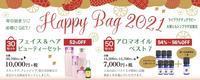 【ヒルトン店】HAPPY BAG 2021 発売 - ライブラナチュテラピーの aroma な話