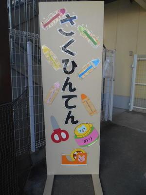 あけぼの保育園ブログ