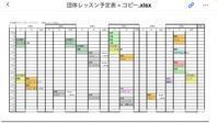 団体レッスンスケジュール変更のお知らせ - 長井健次スポーツダンスアカデミーブログ
