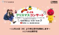 【生配信♪】ぷっぷるクリスマスコンサート実施のご案内 - ヤマハ佐藤商会ドレミファBLOG