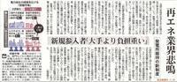 再エネ業界悲鳴新規参入者「大手より負担重い」発電所維持の新制度/東京新聞 - 瀬戸の風