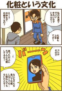 化粧という文化 - 戯画漫録