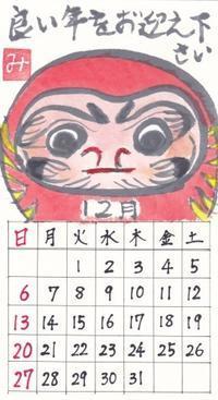 青葉2020年12月だるまさん - ムッチャンの絵手紙日記