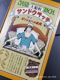 ◆ 日本初の駅弁「サンドウヰッチ」を食べた日(2020年11月) - 空とグルメと温泉と