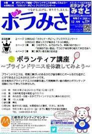 ボランティアみさとの12月号が発行されました? - Misato-Syakyo.Blog(三郷市社協・ボランティアセンターのブログ)