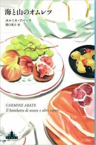 「海と山のオムレツ」!!!、カルミネ・アバーテ - ローマ、ヴェネツィア ときどき イタリア