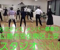 安佐南区で社交ダンスを始めたいなら社交ダンス教室ダンススタジオBHM - 広島社交ダンス 社交ダンス教室ダンススタジオBHM教室 ダンスホールBHM 始めたい方 未経験初心者歓迎♪
