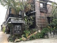 Go To トラベルで大分・別府へ② サリーガーデンの宿 湯治柳屋にチェックイン - マイ☆ライフスタイル