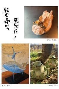 「絵本の中から飛び出した」展(12/3-12) - ぎゃらりいホンダ