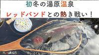 湯原温泉フライフィッシング第二弾初冬のレッドバンド - Flyfishing likes a rolling stone.