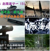 津軽国定公園青森県十三湖>小泊>竜飛岬>義経寺 - 素晴らしきゴルフ仲間達!