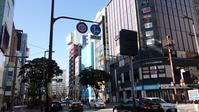 GOTO福岡②福岡市内を散策 - ハチドリのブラジル・サンパウロ(時々日本)日記