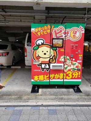 ピザ自販機登場! - Masumiの美味しい楽しい美しい