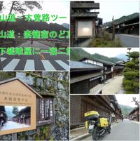 中山道・木曽路ツー宿場巡りの回顧録『妻籠宿』 - 素晴らしきゴルフ仲間達!