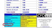タケオ社長のDAKARA金栄堂 Youtube編 コロナ禍における金栄堂の取り組みのご紹介 - 金栄堂公式ブログ TAKEO's Opt-WORLD