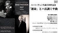 BCJのベートーヴェン生誕250周年記念演奏会へ - klavierの音楽探究