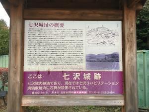 七沢城址 - 歴史と素適なおつきあい