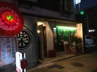 パーラーしば田 まだ電話が開通してない新店舗! - テリトリーは高松市です。