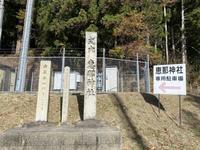 中津川市『恵那神社』へ行ってきました⛩ - 付知町観光協会情報