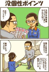 没個性ポインツ - 戯画漫録