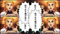 【ただの雑記】煉獄さん4人受け入れ態勢。 - BOB EXPO