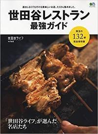『世田谷レストラン最強ガイド』に掲載されています。 - 田靡秀樹(たなびきひでき) ブログ『耳の向くまま、足の向くまま』