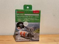 884.Iwatani CASSETTE GAS JUNIOR COMPACT BURNER - one thousand daily life