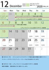 12月銀座店営業日 - あんちっく屋SPUTNIKPLUS BLOG