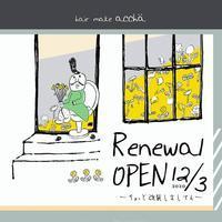 リニューアルオープンのお知らせ😃 - 観音寺市 美容室 accha