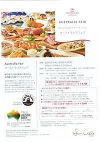 オーストラリアフェアいよいよ明日まで2020.10.1~11.30 - 藤川いずみのKOTOトコトコ演奏旅行記