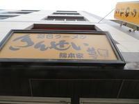 【週末限定】白味噌と酒粕のらぁめん@きんせい夢風 - 黒帽子日記2
