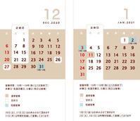 【お知らせ】年末年始のお休み、営業時間 - ノア×バンビ 公式ブログ