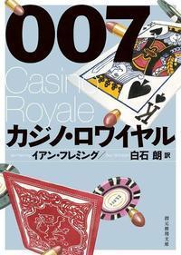 カジノ・ロワイヤル - ヒロシのCD部屋