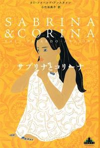 「サブリナとコリーナ」と「彼女たちの部屋」。 - ローマ、ヴェネツィア ときどき イタリア