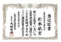 20201129 【終活】古い当選証書が出てきた - 杉本敏宏のつれづれなるままに